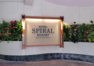 Hotel Spiral Resort(ホテルスパイラルリゾート)様