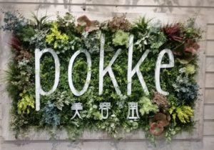 Pokke   北谷店